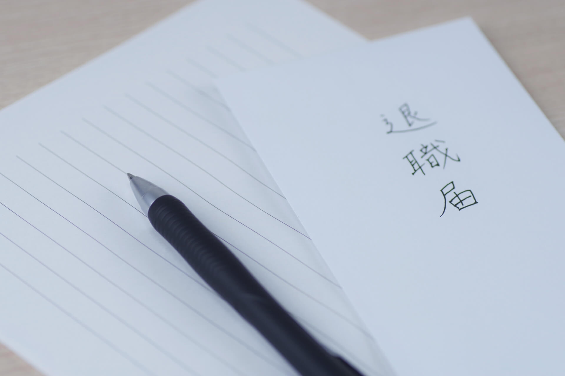 「円満退社」の退職理由と、キレイなフェイドアウト