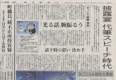 弊社の新聞記事